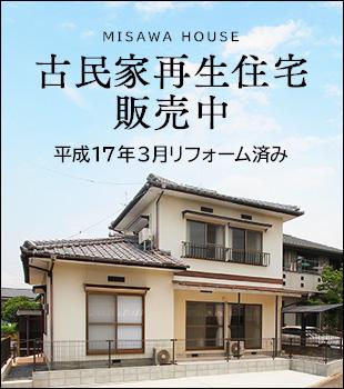 古民家再生住宅 販売中(松山市東野)